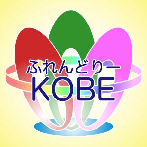 ふれんどりーKOBE ロゴ