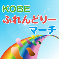 logo_kobe_friendly_march