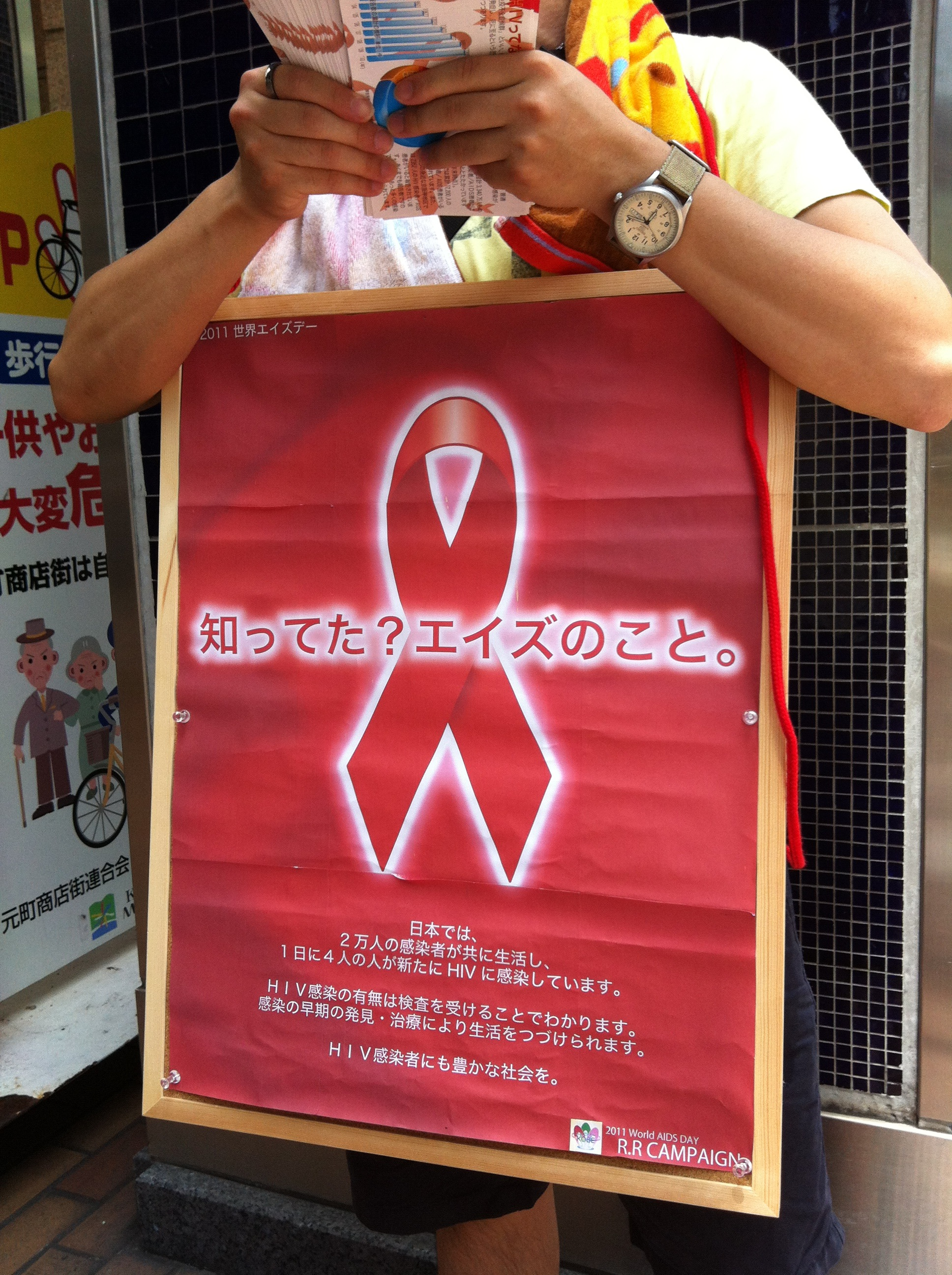 AIDS STUDY sign